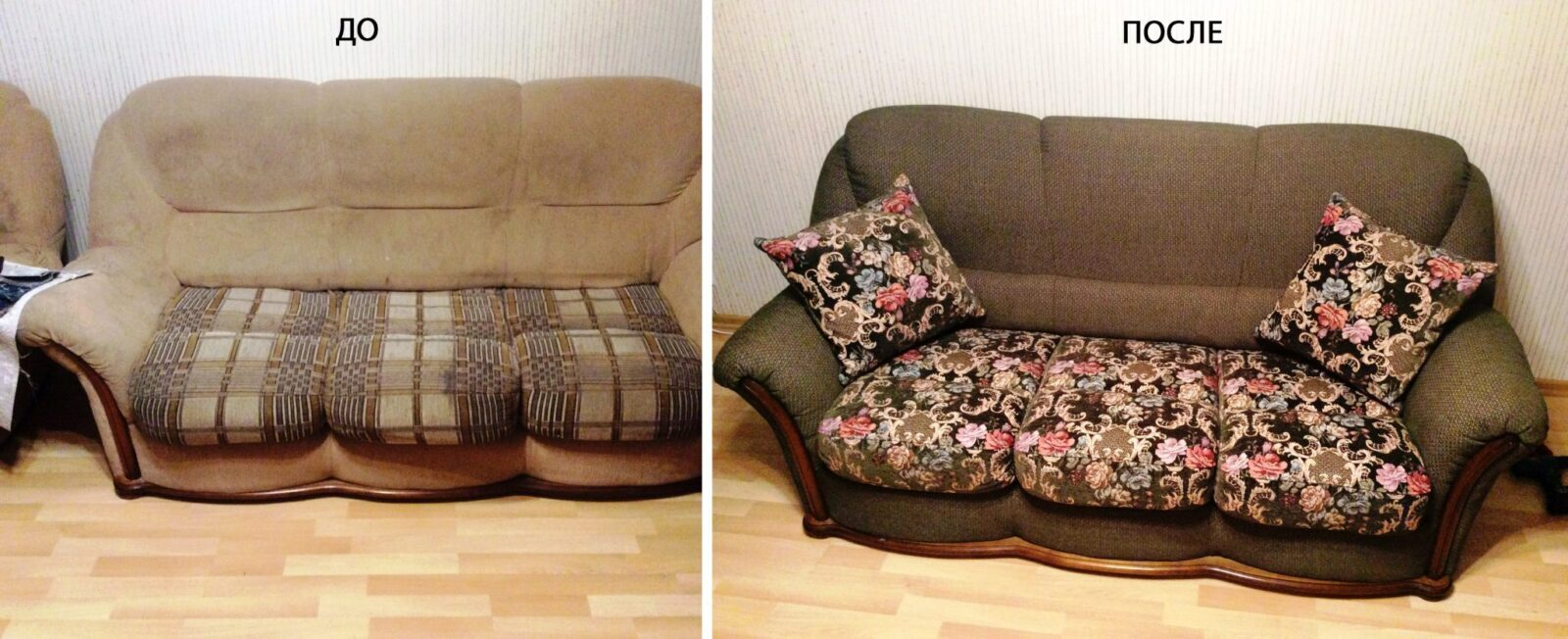 Картинки перетяжка дивана