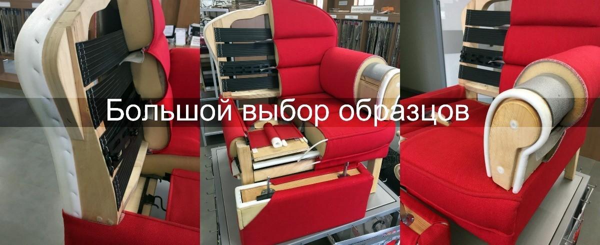 выбор образцов для мягкой мебели